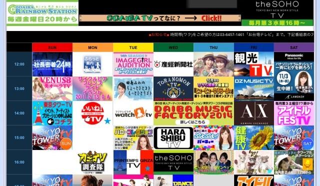 ODIBA TV 一握の砂いと ♯5 放送日!!!