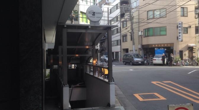 2015年一握の砂LIVE納めはegg-man tokyo east@岩本町さんへ!