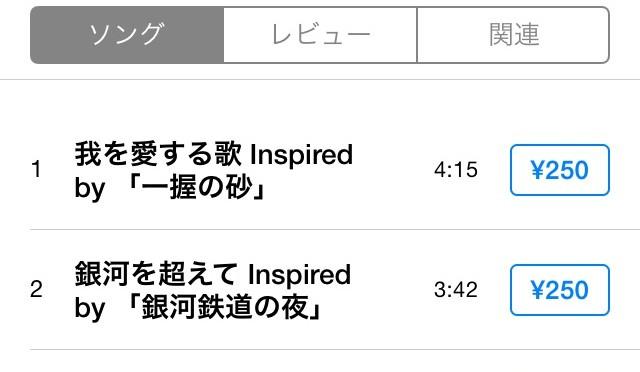 祝!文歌iTunes配信!