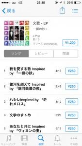 一握の砂 佐伯由布紀さん PBmaa MCchin 文歌 iTunes レコチョク Amazon