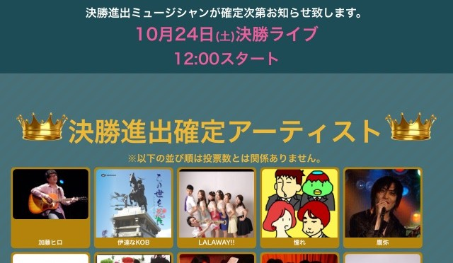 新宿音楽コンテスト決勝LIVE!!