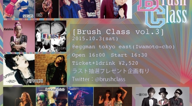 らいぶれぽ@Brush Class vol.3