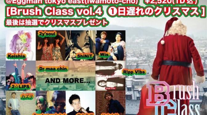 Brush Class vol.4への道のり〜楽曲制作編〜
