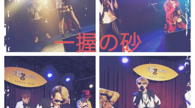 らいぶれぽ!〜モアザンチョコヘヴンSTARLOUNGE@渋谷〜
