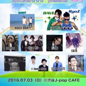 LIVEADVANCE jpopcafe 3☆poLstar スリポル 一握の砂 音楽 文学 佐伯由布紀 PBmaa MCchin