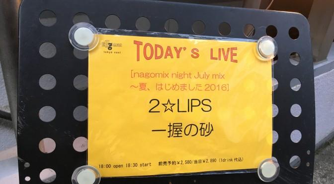 一握の砂×2☆LIPSの夏祭りれぽ@egg-man tokyo east