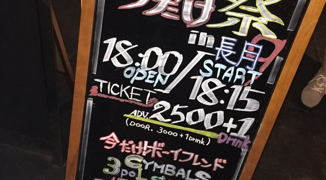 """""""今だけ祭in長月""""ライブレポ"""