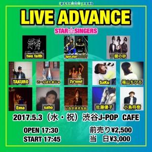 LIVEADVANCE 3poLstar☆☆☆ 渋谷 JPOPCAFE 一握の砂 佐伯由布紀 PBmaa MCchin 文学 音楽