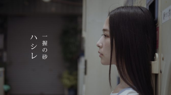 一握の砂 ハシレ MV
