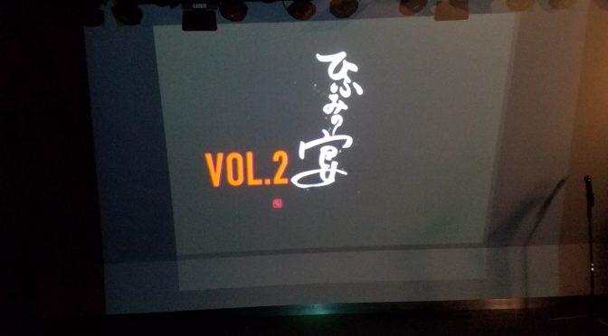 らいぶれぽ!~#ひふみのうたげ vol.2~