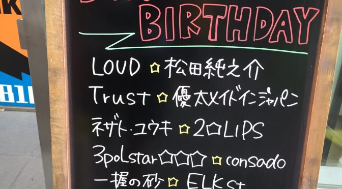 らいぶれぽっ!~ll tone clan R.Y.O's BIRTH DAY by TAKE OFF7~