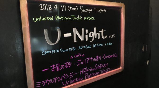 """U-Night vol.5""らいぶれぽ"
