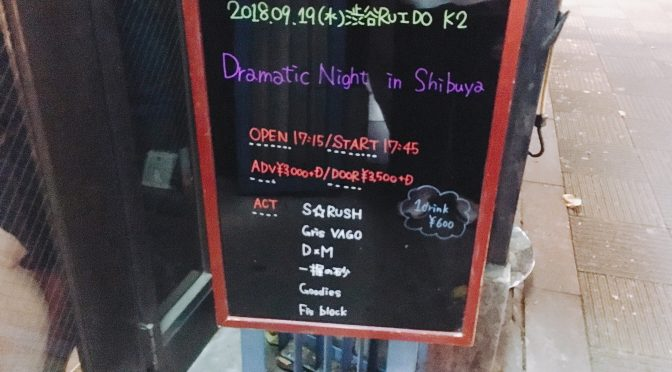 """Dramatic Night in Shibuya""@渋谷RUIDO K2らいぶれぽっ!"