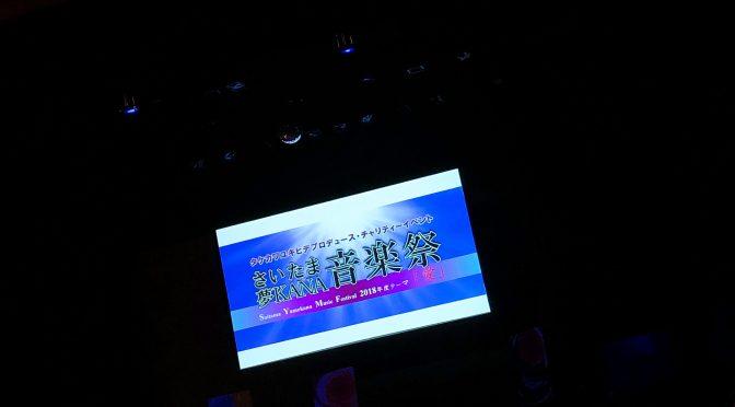 """""""さいたま夢KANA音楽祭""""らいぶれぽっ!"""