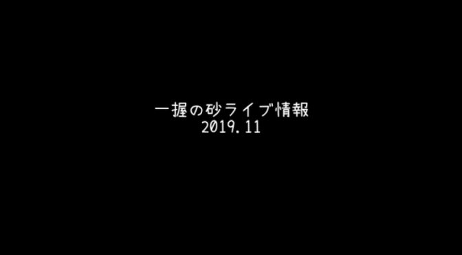 一握の砂ライブ情報~19,11月版~